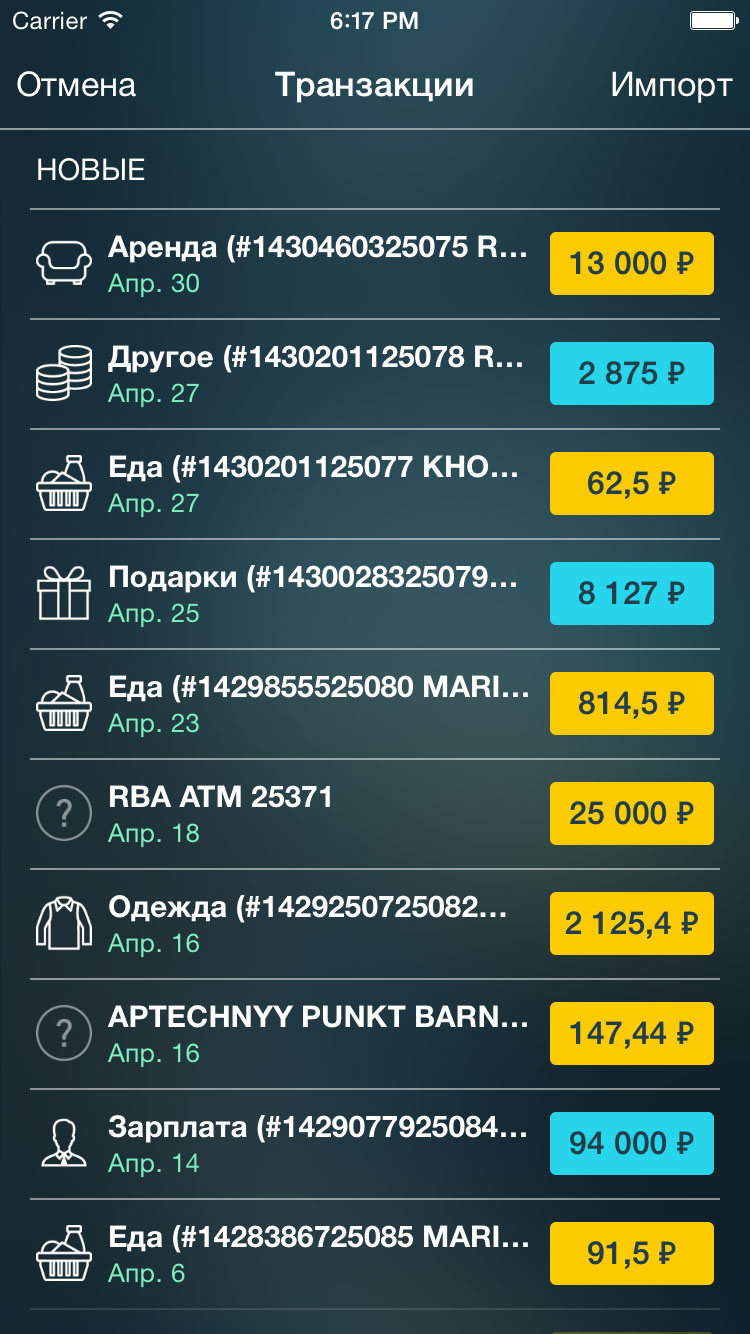 Money Pro - Импорт (iOS, Mac, Android) - iPhone