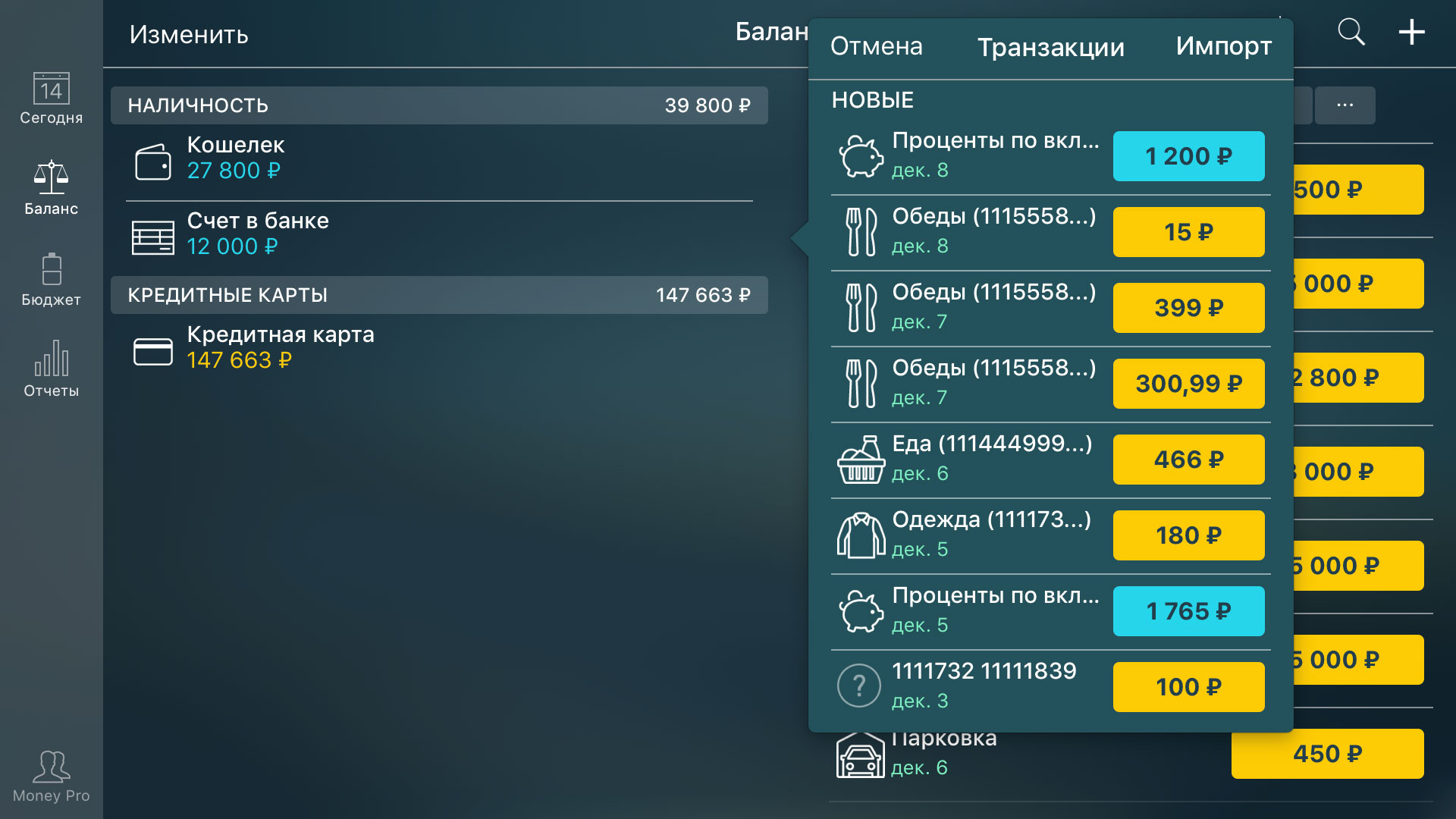 Money Pro - Импорт (iOS, Mac, Android) - Mac